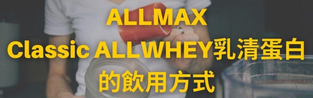 ALLMAX Classic ALLWHEY乳清蛋白的飲用方式(附有製作乳清蛋白奶昔教學影片!)