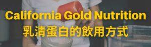 California Gold Nutrition乳清蛋白的飲用方式(附有製作乳清蛋白奶昔的影片!)