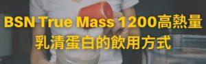 BSN True Mass 1200高熱量乳清蛋白的飲用方式
