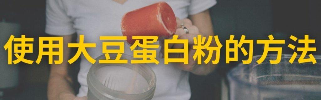 使用大豆蛋白粉的方法(只需加入水即可!)