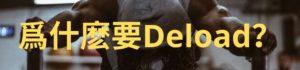 爲什麽要Deload?