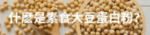 什麽是素食大豆蛋白粉?