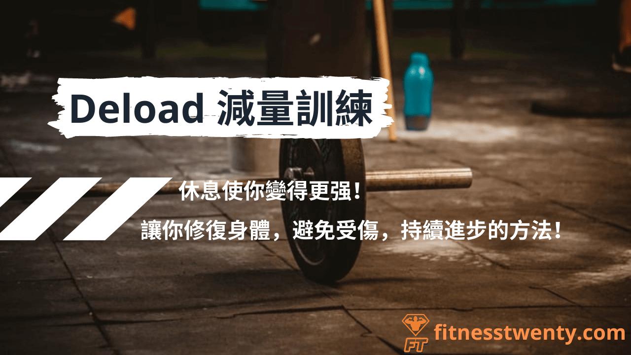【2021】Deload 減量訓練 | 休息使你變得更强!讓你修復身體,避免受傷,持續進步的方法!