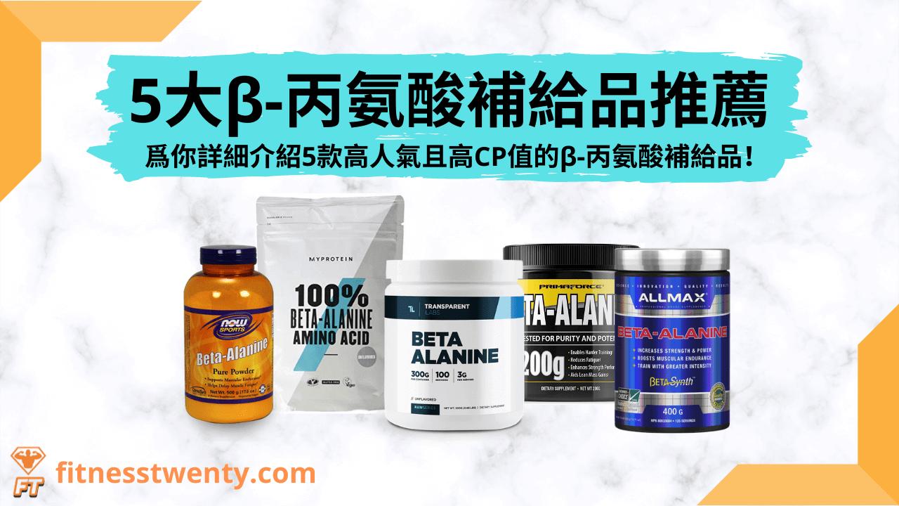 【2020】5大β-丙氨酸推薦|不知如何選擇β-丙氨酸?爲你介紹5款高人氣且高CP值的β-丙氨酸補給品!