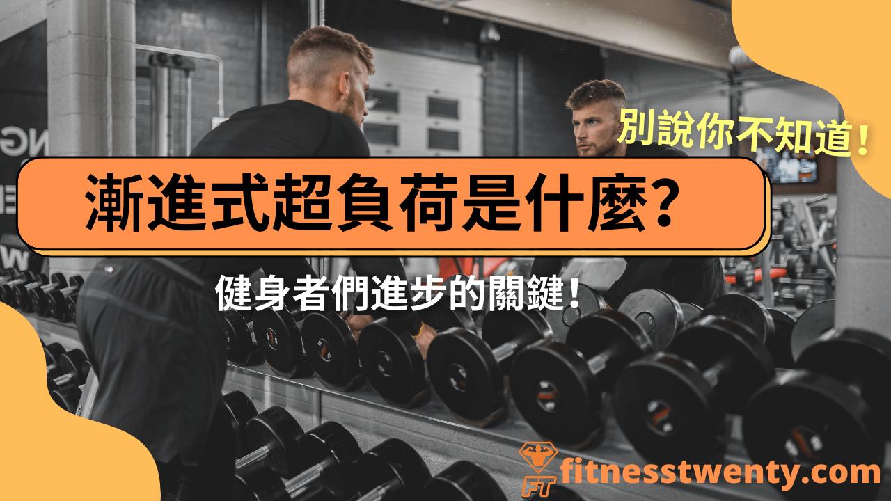 【2020】漸進式超負荷是什麼?健身者們進步的關鍵!別說你不知道!