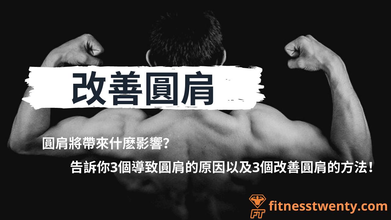 【2021】改善圓肩 | 圓肩將帶來什麽影響?告訴你3個導致圓肩的原因以及3個改善圓肩的方法!