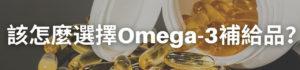 該怎麼選擇Omega-3補給品?