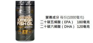 MuscleTech Platinum 100% Omega Fish Oil