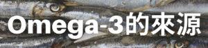 Omega-3的來源