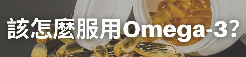 該怎麼服用Omega-3?