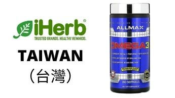 ALLMAX Nutrition Omega-3購買鏈接