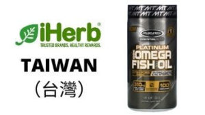 MuscleTech Platinum 100% Omega Fish Oil購買鏈接