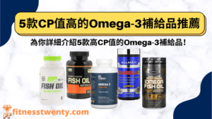 Omega-3補給品推薦
