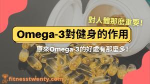 Omega-3對健身的作用 | 原來Omega-3的好處有那麼多!