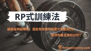RP式訓練法