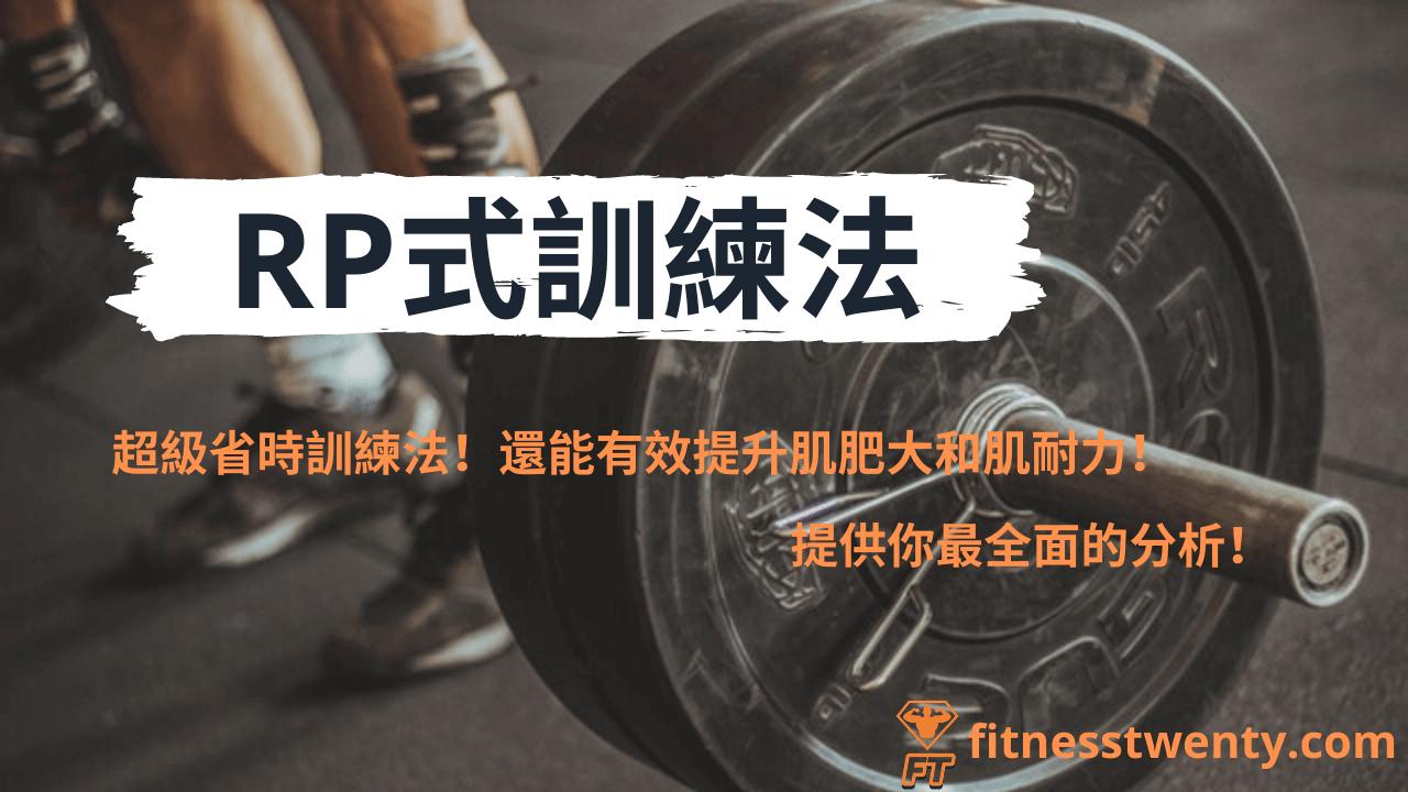 【2020】RP式訓練法|超級省時訓練法!還能有效提升肌肥大和肌耐力!提供你最全面的分析!
