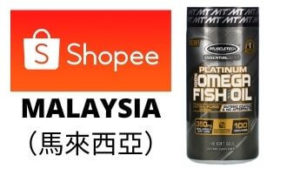 MuscleTech Platinum 100% Omega Fish Oil馬來西亞購買鏈接