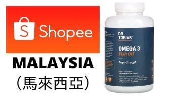 Dr.Tobias Omega-3 Fish Oil馬來西亞購買鏈接
