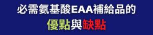 必需氨基酸EAA補給品的優點與缺點