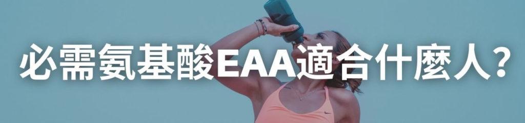 必需氨基酸EAA適合什麼人?
