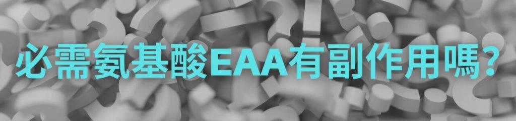 必需氨基酸EAA有副作用嗎?