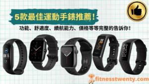 5款最佳運動手錶推薦 | 功能、舒適度、續航能力、價格等等完整的告訴你!