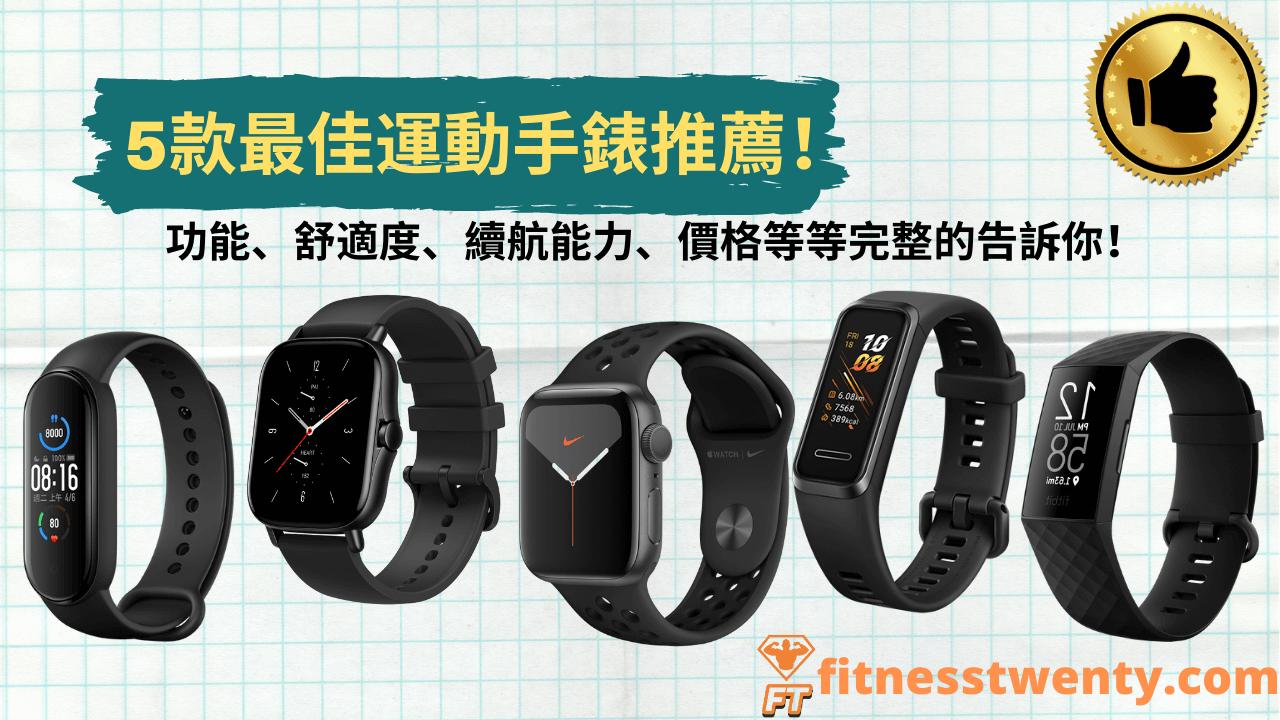 【2021】5款最佳運動手錶推薦 | 功能、舒適度、續航能力、價格等等完整的告訴你!