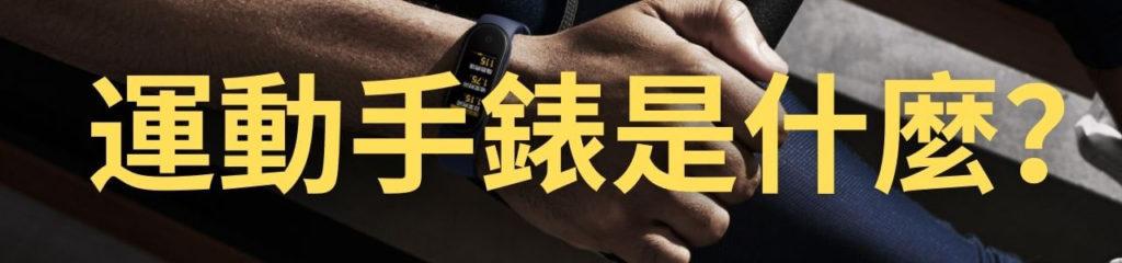 運動手錶是什麼?