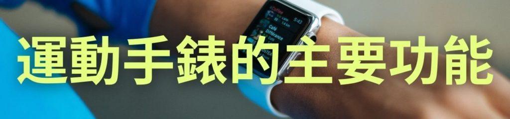 運動手錶的主要功能