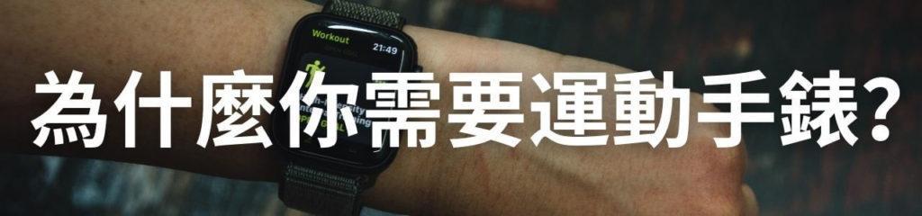 為什麼你需要運動手錶?