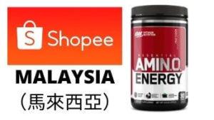 Optimum Nutrition ESSENTIAL AMIN.O. ENERGY馬來西亞購買鏈接