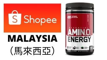 Optimum Nutrition ESSENTIAL AMIN.O. ENERGY馬來西亞購買鏈接