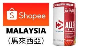 Dymatize All 9 Amino馬來西亞購買鏈接