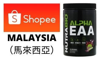 NutraBio Labs Alpha EAA馬來西亞購買鏈接