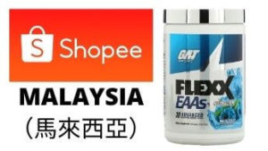 GAT Sport Flexx EAAs馬來西亞購買鏈接