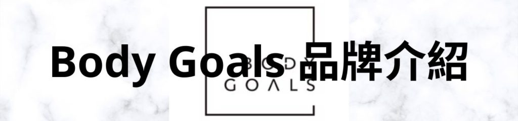 Body Goals 品牌介紹