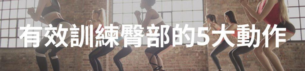 有效訓練臀部的5大動作