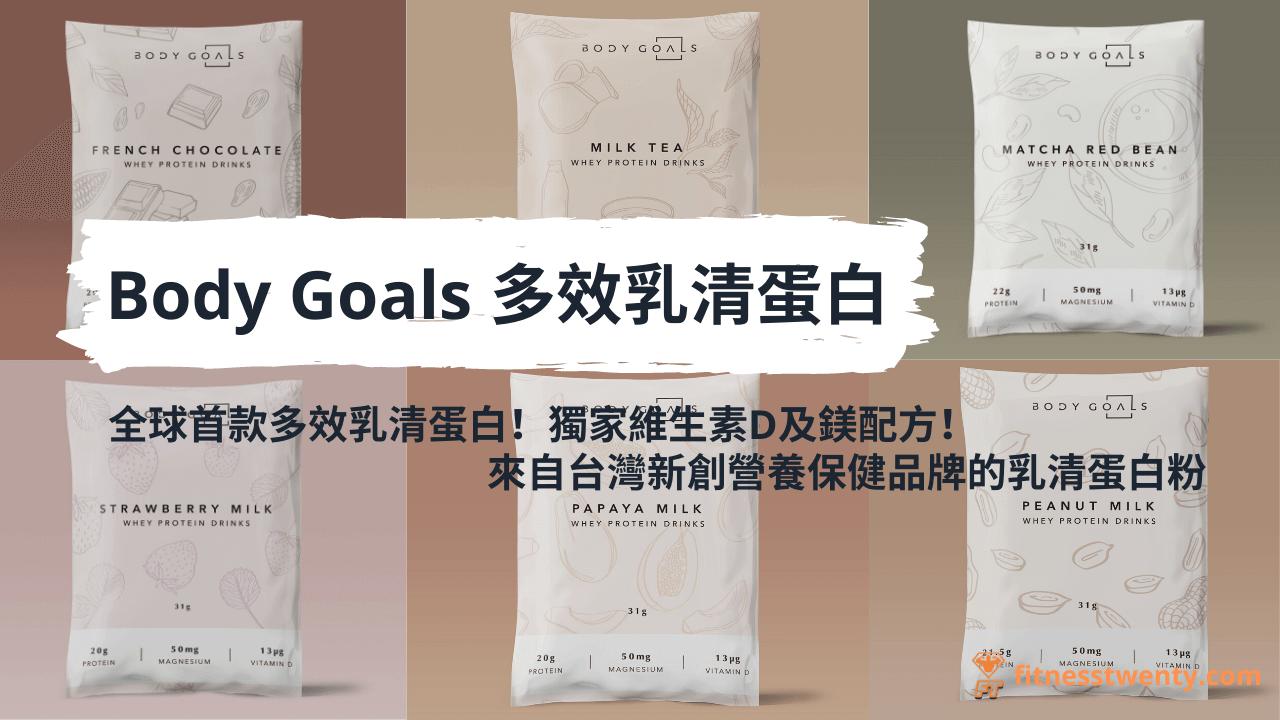 【2021】Body Goals 多效乳清蛋白介紹|獨家維生素D及鎂配方,全球首款多效乳清蛋白!