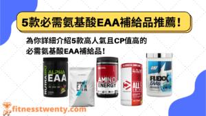 【2020】5款必需氨基酸EAA補給品推薦 | 為你詳細介紹5款高人氣的EAA補給品!