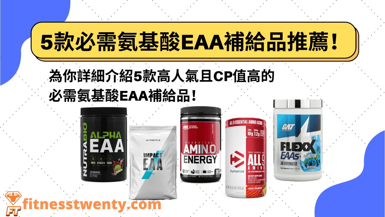 【2021】5款必需氨基酸EAA補給品推薦 | 為你詳細介紹5款高人氣的EAA補給品!