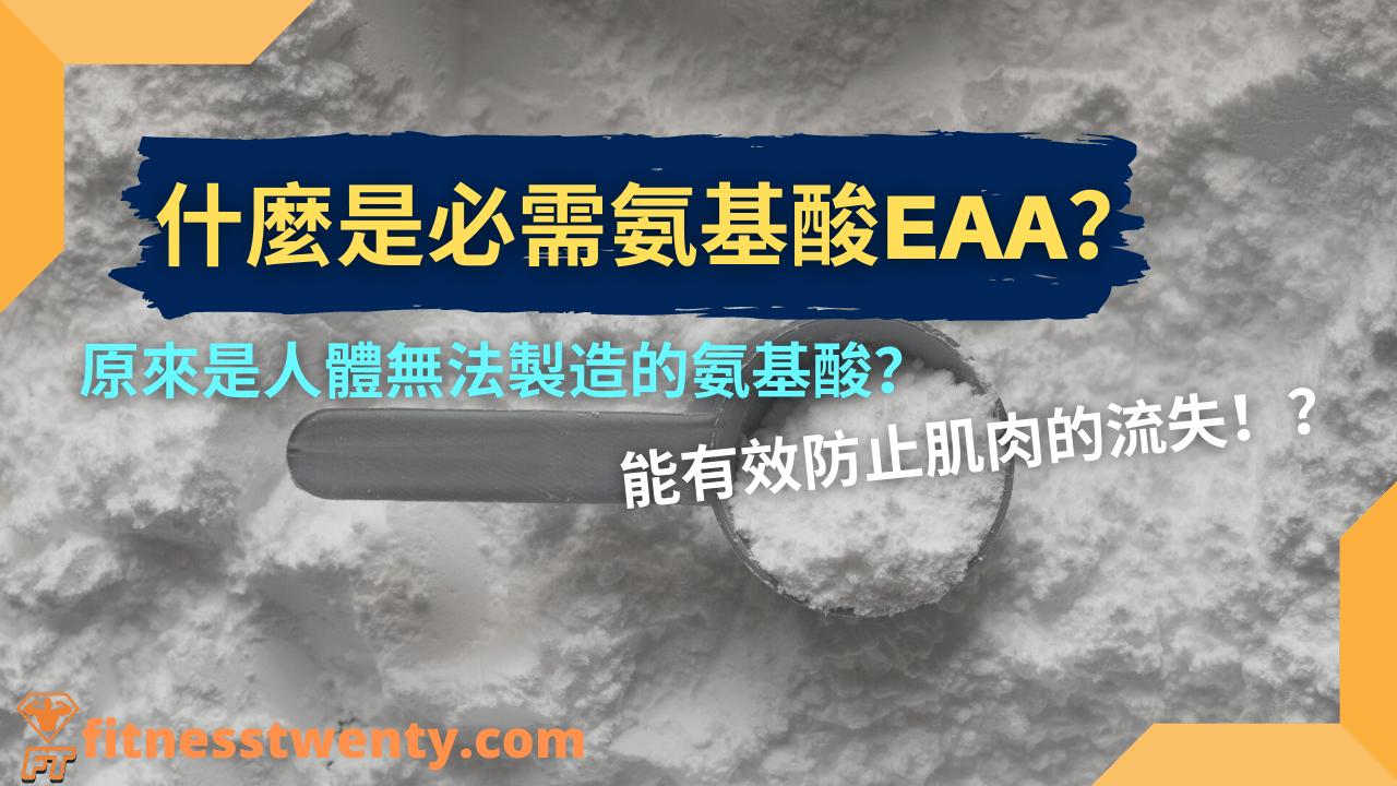 【2021】什麼是必需氨基酸EAA?原來是人體無法製造的氨基酸?能有效防止肌肉的流失!
