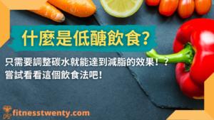 什麼是低醣飲食?| 只需要調整碳水就能達到減脂的效果!?嘗試看看這個飲食法吧!