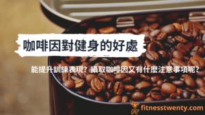 咖啡因對健身的好處