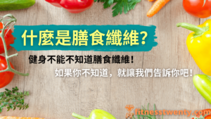 什麼是膳食纖維?| 健身不能不知道膳食纖維!如果你不知道,就讓我們告訴你吧!