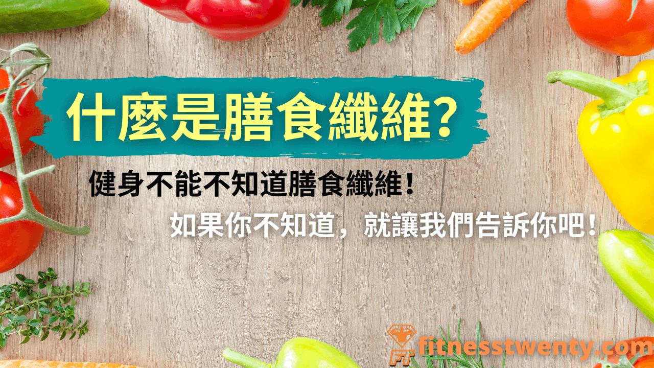 【2020】什麼是膳食纖維?| 健身不能不知道膳食纖維!如果你不知道,就讓我們告訴你吧!