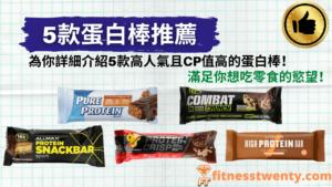 5款蛋白棒推薦 | 為你詳細介紹5款高人氣且CP值高的蛋白棒!滿足你想吃零食的慾望!