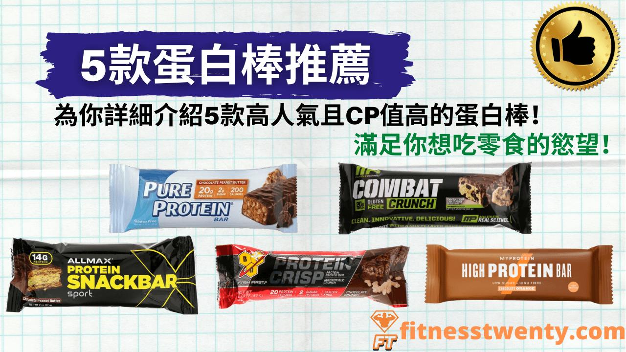 【2021】5款蛋白棒推薦 | 為你詳細介紹5款高人氣且CP值高的蛋白棒!滿足你想吃零食的慾望!