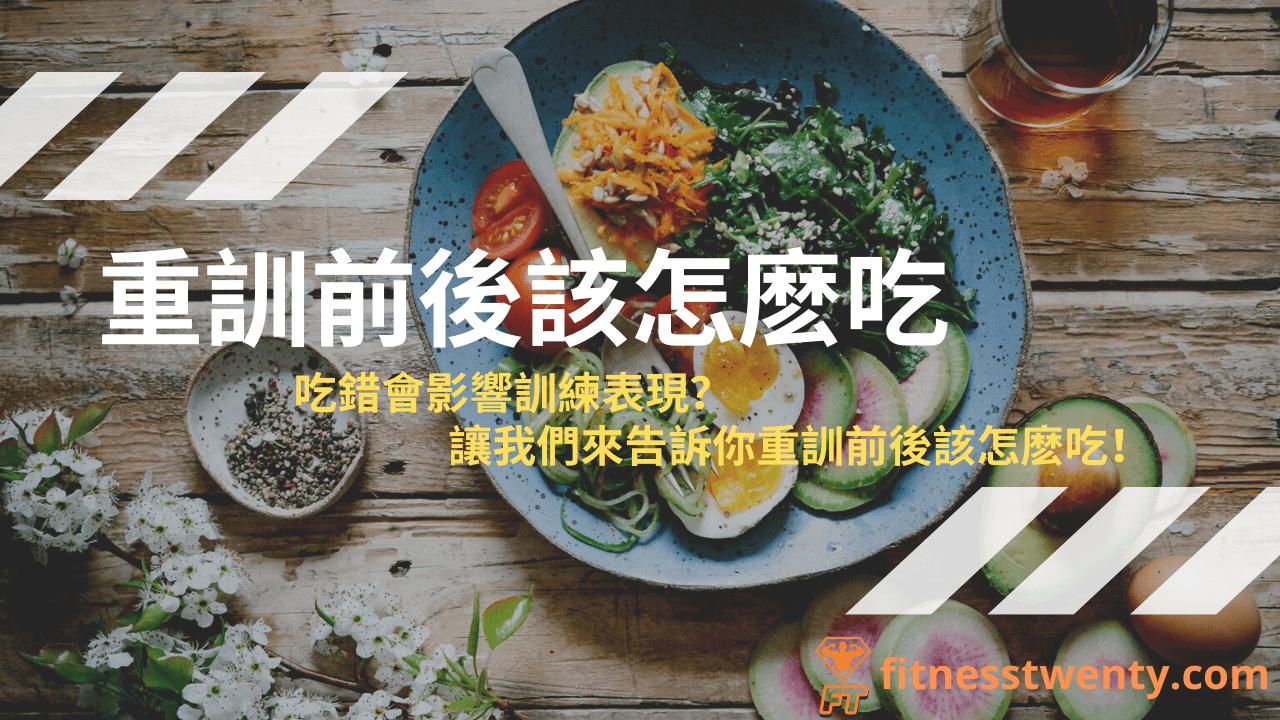 【2021】重訓前後該怎麽吃|吃錯會影響訓練表現?讓我們來告訴你重訓前後該怎麽吃!