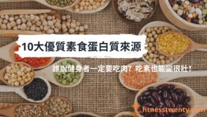 10大優質素食蛋白質來源