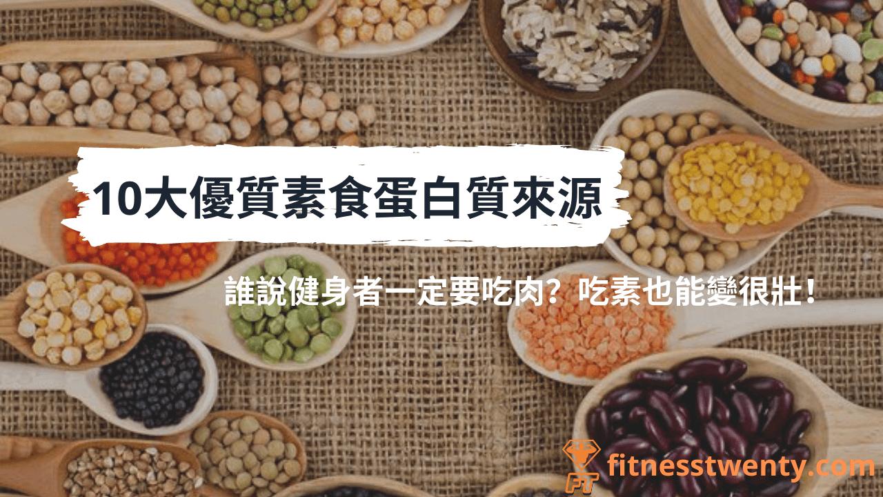 【2021】10大素食蛋白質來源|介紹你10款植物蛋白!誰說健身者要吃肉?吃素也能變很壯!